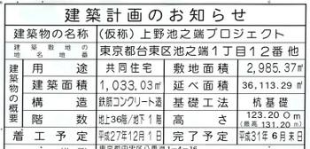 Tokyototenko15079