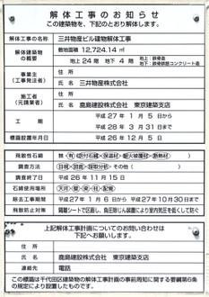 Tokyomitsui15074