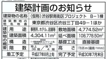Tokyoshibuya150766
