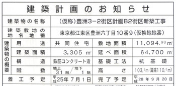 Tokyotoyosu150829