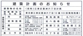 Tokyotoyosu150832