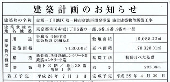 Tokyoakasaka15086
