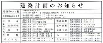 Tokyonihonbashi15083