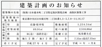 Tokyonihonbashi15086