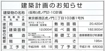 Tokyohotelokura150918
