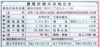 Yokohamafutamata150921