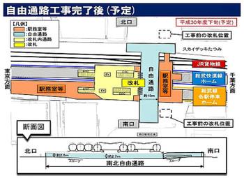 Tokyoshinkoiwa150911