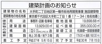 Tokyootemachi150915