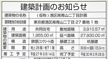 Tokyoaoyama15096