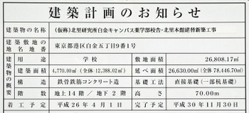 Tokyokitasato15105