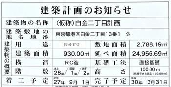 Tokyoshirokane151020