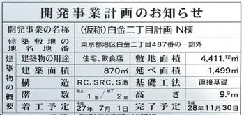 Tokyoshirokane151021