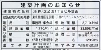 Tokyosibakoen15109