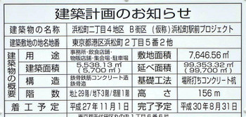 Tokyohamamatsucho15106