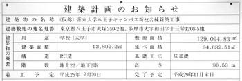 Tokyoteikyou151020