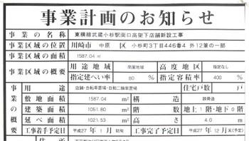 Kawasakimusashikosugi15107_2