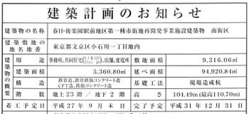 Tokyokasuga15115