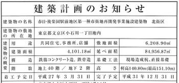 Tokyokasuga15118