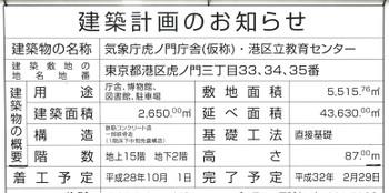 Tokyojma15115