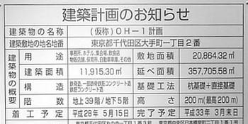 Tokyooh115121