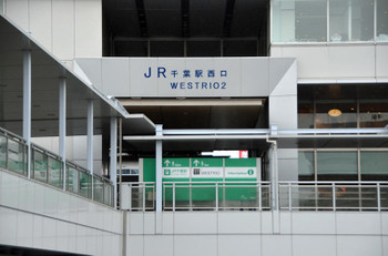 Chibawestrio16016