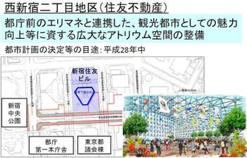 Tokyoshinjuku16012
