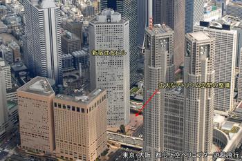 Tokyoshinjuku16014