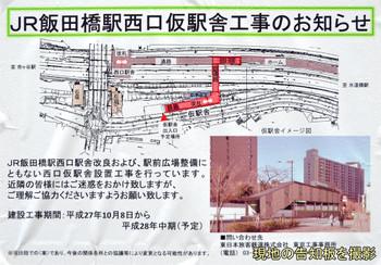 Tokyoidabashi160213