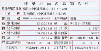 Yokohamakitanaka160320