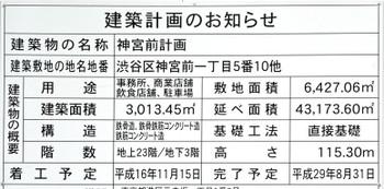 Tokyojingu16036