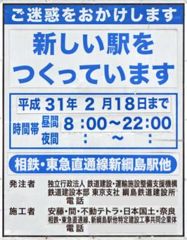 Yokohamatsunashima160312