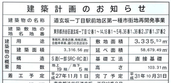 Tokyoshibuya160310