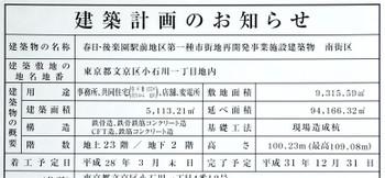 Tokyokasuga160416