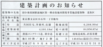 Tokyokasuga160420