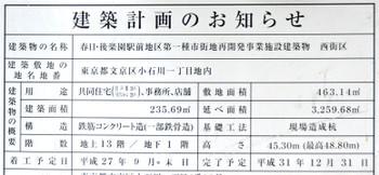 Tokyokasuga160422