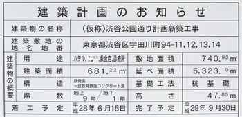 Tokyoparco160419