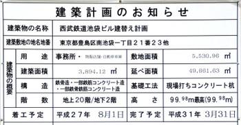 Tokyoseibu160416