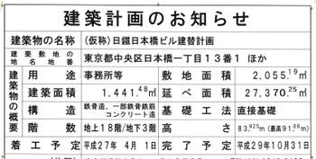 Tokyonskre16045