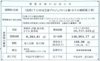 Tokyotgmm160417