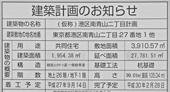 Tokyoaoyama16056