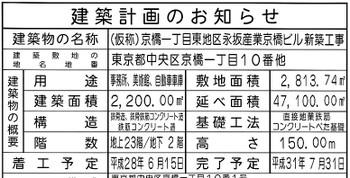 Tokyobridgestone16055