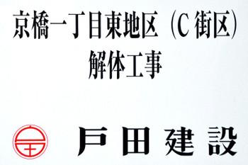 Tokyobridgestone16057