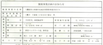 Tokyomitaka16055