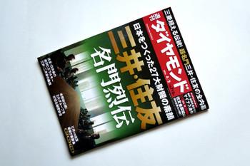 Tokyoyaesu16055