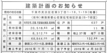 Chibamakuhari16054