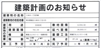 Tokyoizumigarden16056