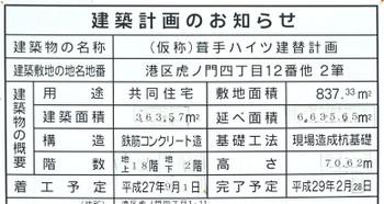 Tokyotoranomon160520