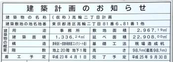 Tokyosengakuji16054
