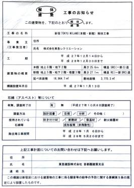 Tokyokabukicho16059
