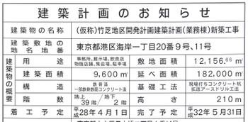 Tokyotakeshiba160520